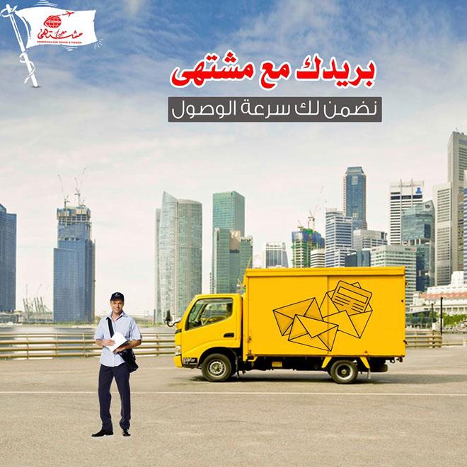 بريدك مع مشتهى في أمان ، نضمن لك سرعة الوصول . Aramex – DHL