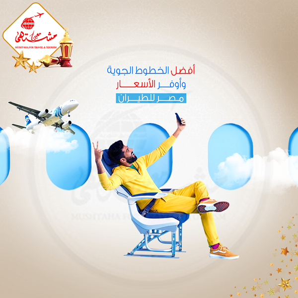 #مصر_للطيران✈ تعتبر من أفضل الخطوط الجوية ✈ وذات أسعــــار مناسبـــــــة💸